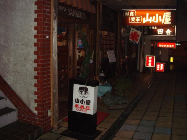 軽食喫茶『山小屋』