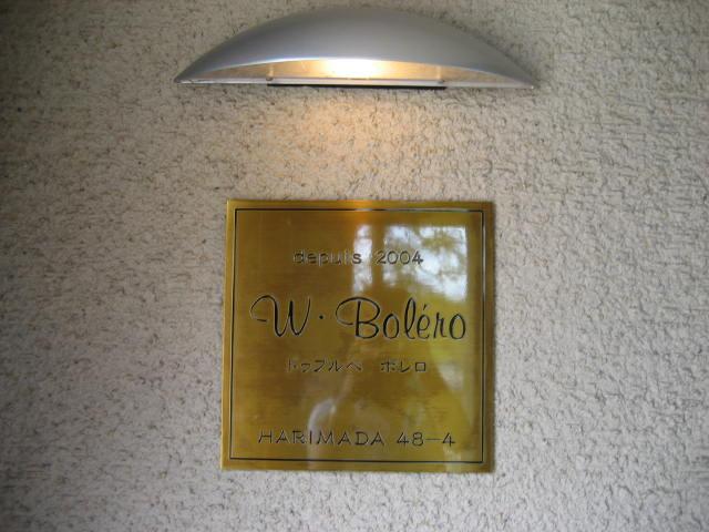 ドゥブルベ・ボレロ
