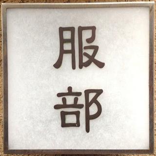 水道橋駅から白山通りを神保町方面へ徒歩5分!