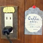 entotsu Bistro&Cafe - 電源お使いください♪
