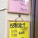 松屋そば店 - 【追加】店頭の案内