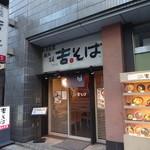 吉そば - 五反田駅西口