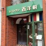レストラン 西洋軒 - 外観