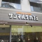 サンマルクカフェ - サンマルクカフェ 大阪堂島店