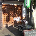 手打ちうどん 山肉料理 みたから - 松本城からちょっと離れた所にあります。