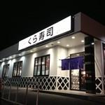 23211643 - 201312 くら寿司 お店まわり⇒入口付近