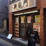 新龍門 - 本郷通りに面したお店