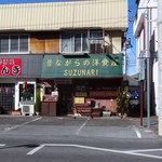 23212934 - 懐かしい洋食屋さんです。