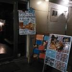 GOOD HEAVENS ! - お店の入り口。メニューとイベントの案内が。