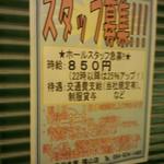 だんまや水産 - スタッフ募集!!!(2013.12.20)