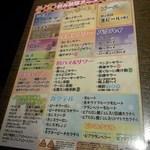 だんまや水産 - 飲み放題ドリンクメニュー(2013.12.20)