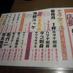 だんまや水産 - 店長の一押しメニュー(2013.12.20)