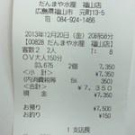 だんまや水産 - レシート(2013.12.20)