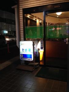 たま菜 新田駅前店