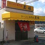 玉姫ラーメン - ラーメン専門店 玉姫