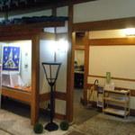 八島 - 外観はフツーなカンジ。