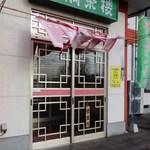 珍満茶楼 - 入口