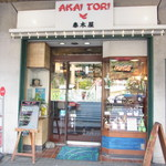 AKAI TORI - お店の入り口。二荒山神社の目の前です