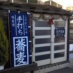 蕎麦瑠 呑楽人 -
