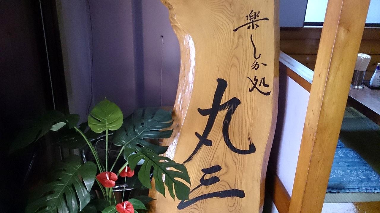 中華・居酒屋 丸三