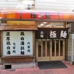 極麺 - 極麺