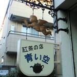 紅茶の店 青い空 - 看板