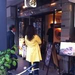 もんじゃ焼 錦 - お店に吸い込まれていく人たち。