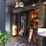 もんじゃ焼 錦 - お店の入り口。