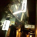 山口大亭  - 木造の店構え、2階は座敷。ぎおん小路に立地。