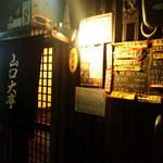 山口大亭  - 店前にメニューが出てて安心【2013.12月】