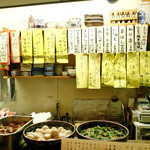 山口大亭  - 1階の大鉢と短冊メニュー【2013.12月】
