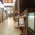 山口大亭  - 四条通り歩道に看板あり。奥は八坂神社【2013.12月】