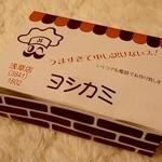 ヨシカミ - お土産のサンドイッチの箱