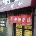 龍亭 - 入口付近