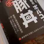 函館朝市豚丼ポルコ - 函館塩豚丼弁当