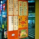 """えんざ - 店頭のMenu看板、「加賀屋グループ」なので""""もつ系""""Menuが名物"""