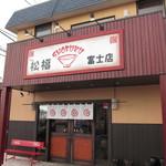 松福 - もと「のっけ家富士店」があった場所
