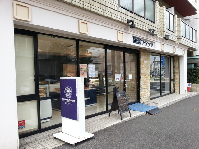 横浜フランセ 反町本店