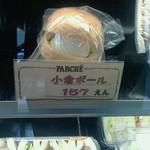 パルシェ - 小倉ボール157円(平成25年12月)