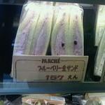 パルシェ - ブルーベリー生サンド157円(平成25年12月)