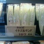 パルシェ - イチゴ生サンド157円(平成25年12月)