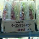 パルシェ - ベーコンダブルサンド252円(平成25年12月)