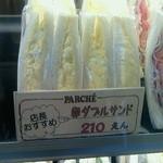パルシェ - 卵ダブルサンド210円(平成25年12月)