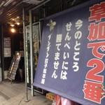 ブンブン餃子 -
