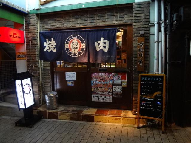 焼肉マルリキ 神戸本店