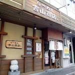 吉山商店 - 店舗外観