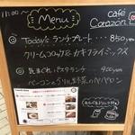 Fútbol & Café Corazón - 外 立て看板