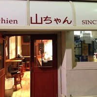 山ちゃん - バル風のお店です