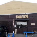 23246786 - 桜風
