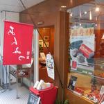 間瀬 - 店舗入口